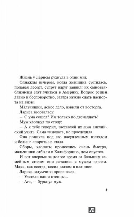 Иллюстрация 1 из 62 для Изгнание в рай - Литвинова, Литвинов | Лабиринт - книги. Источник: Лабиринт