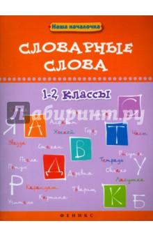 Словарные слова. 1-2 классы