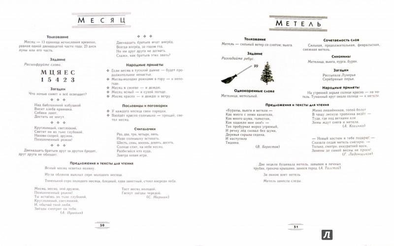 Иллюстрация 1 из 7 для Словарные слова. 1-2 классы - Ирина Елынцева | Лабиринт - книги. Источник: Лабиринт