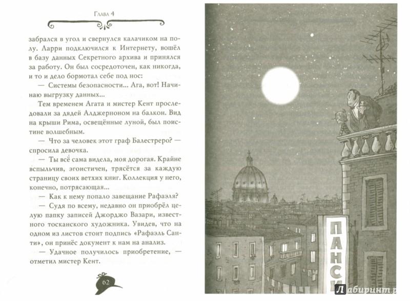 Иллюстрация 1 из 21 для Агата Мистери. Похищение в Ватикане - Стив Стивенсон | Лабиринт - книги. Источник: Лабиринт
