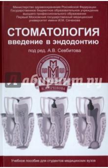 Стоматология. Введение в эндодонтию. Учебное пособие