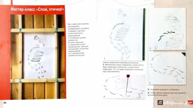 Иллюстрация 1 из 35 для Картины из бумаги - Анастасия Добрусина | Лабиринт - книги. Источник: Лабиринт