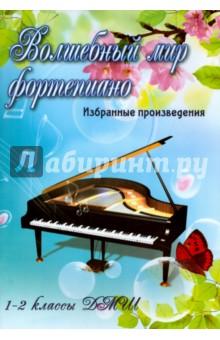 Волшебный мир фортепиано. Избранные произведения. 1-2 классы ДМШ. Учебно-методическое пособие