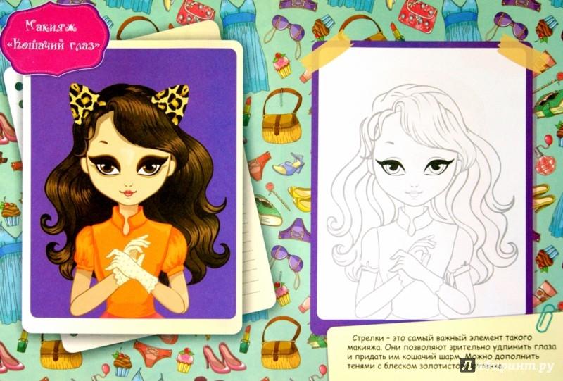 Иллюстрация 1 из 8 для Модный макияж | Лабиринт - книги. Источник: Лабиринт