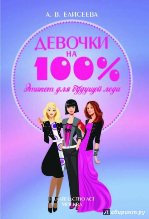 Иллюстрация 1 из 15 для Девочки на 100%. Этикет для будущей леди - Антонина Елисеева | Лабиринт - книги. Источник: Лабиринт