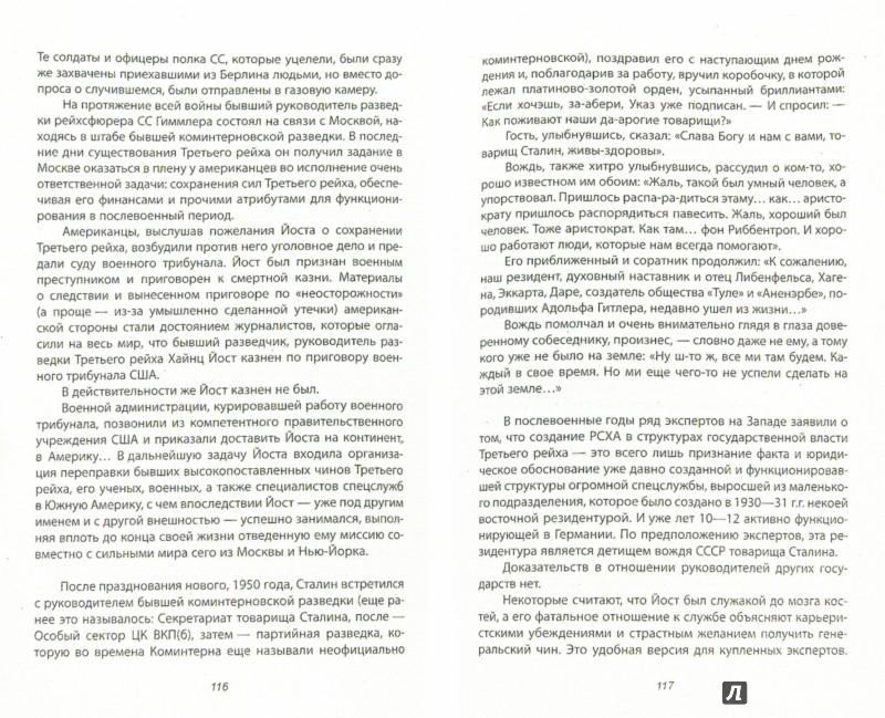 Иллюстрация 1 из 8 для Здравствуй, Сталин! Эпоха красного вождя - Грейгъ, Грейгъ | Лабиринт - книги. Источник: Лабиринт