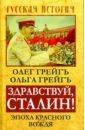 Здравствуй, Сталин! Эпоха красного вождя, Грейгъ Олег,Грейгъ Ольга Ивановна
