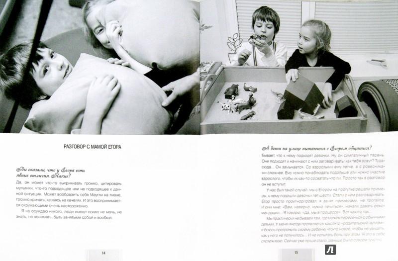 Иллюстрация 1 из 7 для Аутизм дружбе не помеха. Книга о социальной адаптации детей с аутизмом - Олег Ефимов | Лабиринт - книги. Источник: Лабиринт
