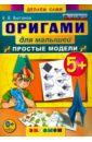 Выгонов Виктор Викторович Оригами для малышей. 5+. Простые модели. ФГОС ДО