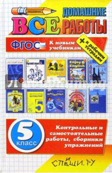 все все.ру 5 класс