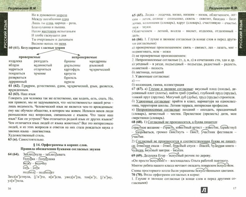 Иллюстрация 1 из 15 для Все домашние работы. 5 класс. ФГОС - Волошина, Лаппо, Воронцова | Лабиринт - книги. Источник: Лабиринт