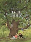 Наше дерево (иллюстрации Герды Мюллер)
