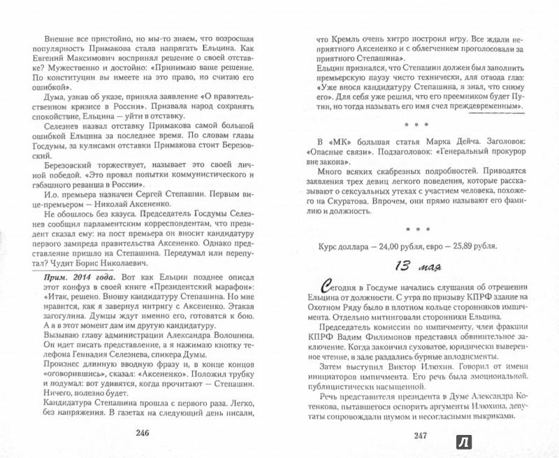 Иллюстрация 1 из 5 для И пришел Путин... Источник, близкий к Кремлю - Николай Зенькович | Лабиринт - книги. Источник: Лабиринт