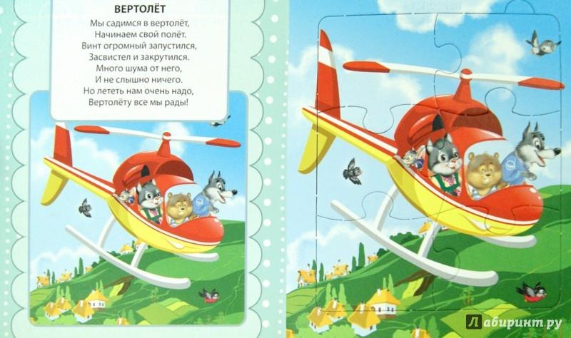 Иллюстрация 1 из 4 для Транспорт. Книжка-пазл - Виктор Веревка | Лабиринт - книги. Источник: Лабиринт