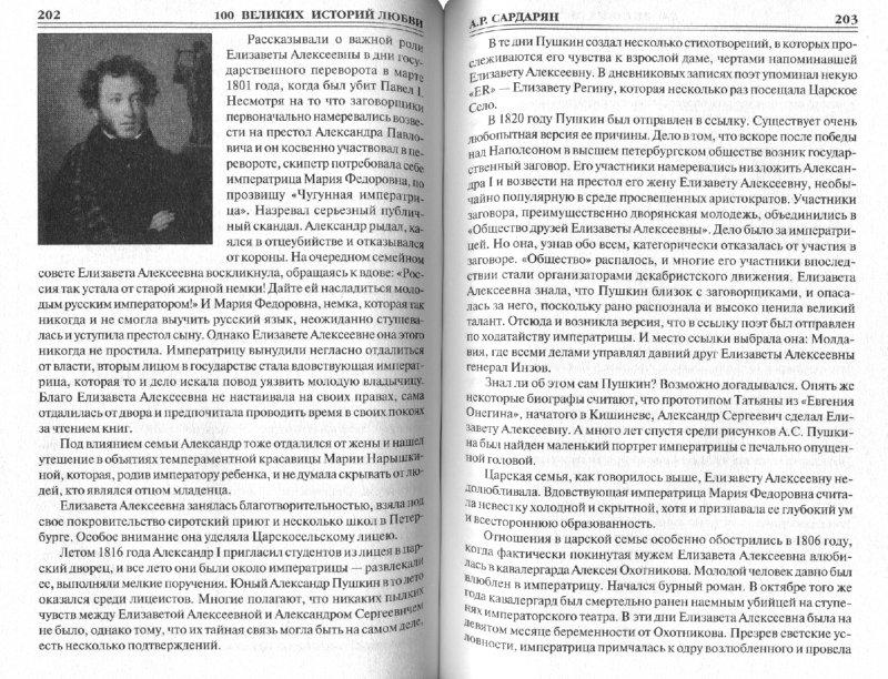 Иллюстрация 1 из 23 для 100 великих историй любви - Анна Сардарян | Лабиринт - книги. Источник: Лабиринт