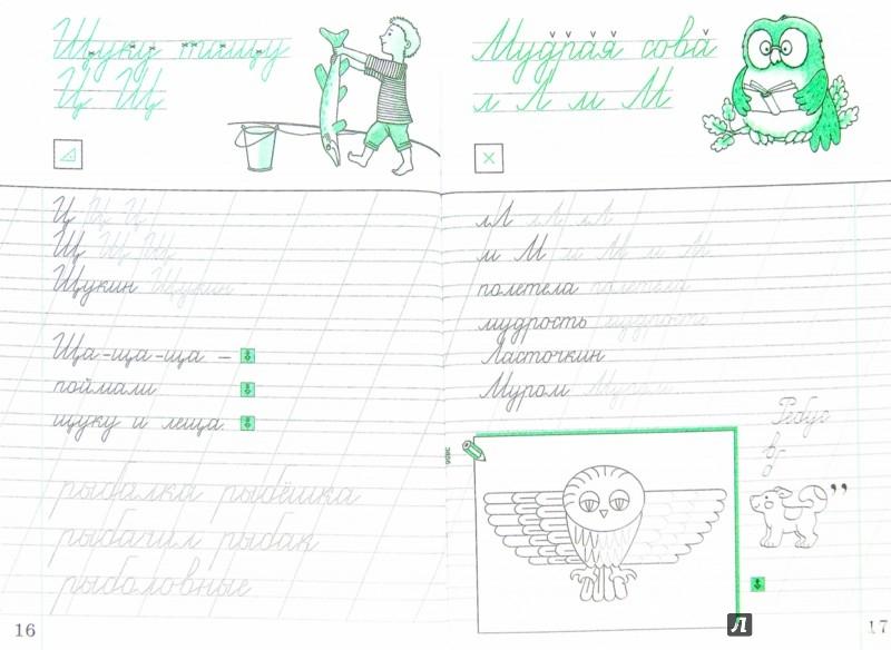 Иллюстрация 1 из 21 для Чистописание. 2 класс. Рабочая тетрадь № 1. ФГОС - Вера Илюхина | Лабиринт - книги. Источник: Лабиринт
