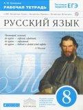 Русский язык. 8 класс. Рабочая тетрадь к УМК