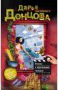 обложка электронной книги Мачеха в хрустальных галошах