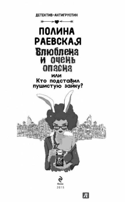 Иллюстрация 1 из 27 для Влюблена и очень опасна, или Кто подставил пушистую зайку - Полина Раевская | Лабиринт - книги. Источник: Лабиринт