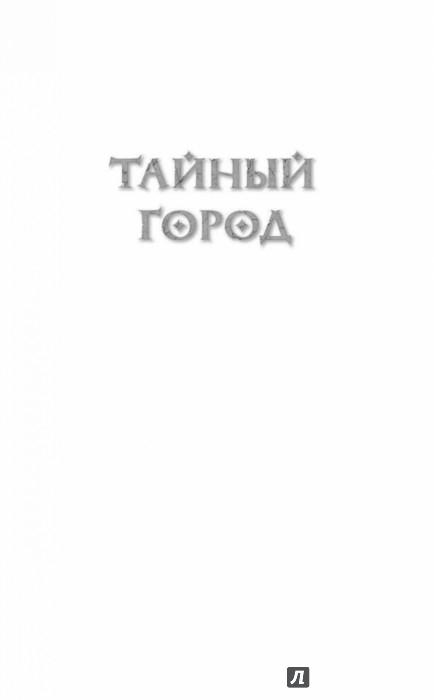 Иллюстрация 1 из 19 для Ночь Солнца - Панов, Зимний | Лабиринт - книги. Источник: Лабиринт