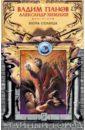 обложка электронной книги Ночь Солнца