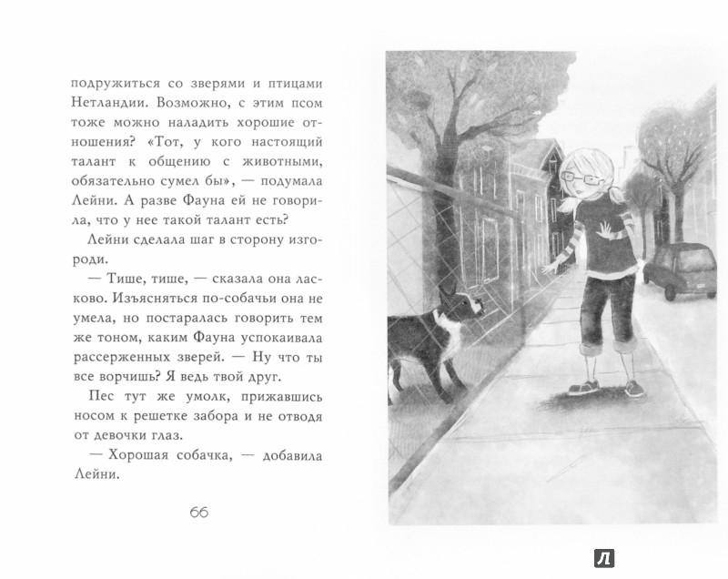 Иллюстрация 1 из 26 для Долина фей - Кики Торп | Лабиринт - книги. Источник: Лабиринт
