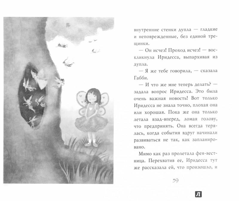 Иллюстрация 1 из 41 для Одуванчиковое желание - Кики Торп | Лабиринт - книги. Источник: Лабиринт