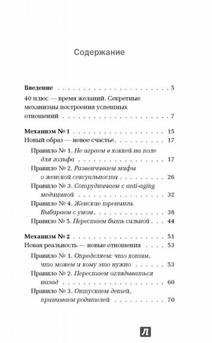 Иллюстрация 1 из 13 для 40 лет - время желаний. Секретные механизмы построения успешных отношений - Пономаренко, Лавриненко | Лабиринт - книги. Источник: Лабиринт
