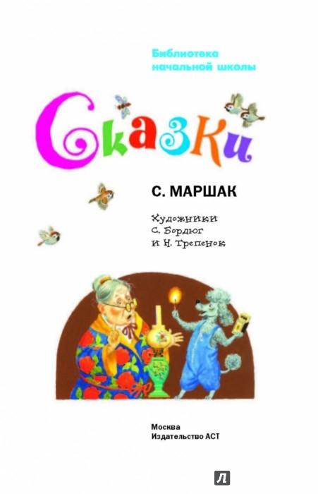 Иллюстрация 1 из 51 для Сказки - Самуил Маршак | Лабиринт - книги. Источник: Лабиринт