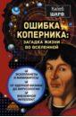Ошибка Коперника: загадка жизни во Вселенной, Шарф Калеб