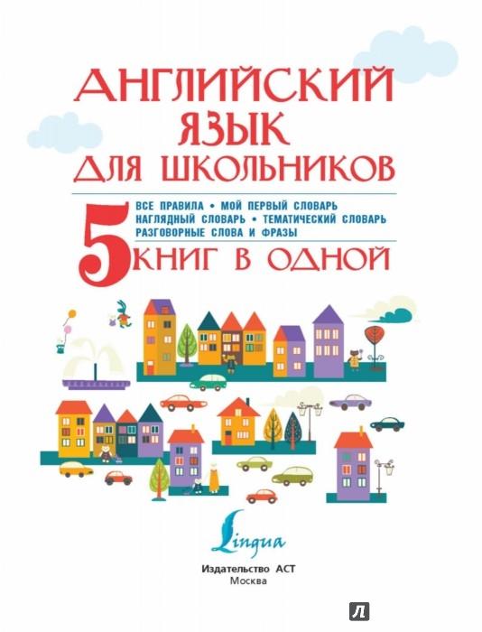 Иллюстрация 1 из 15 для Английский язык для школьников. 5 книг в одной - Матвеев, Державина | Лабиринт - книги. Источник: Лабиринт