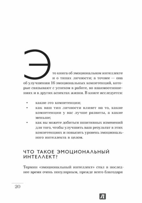 Иллюстрация 1 из 17 для Осознанность в действии. Эннеаграмма, коучинг и развитие эмоционального интеллекта - Тэллон, Сикора | Лабиринт - книги. Источник: Лабиринт