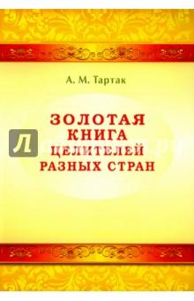 Золотая книга целителей разных стран золотая книга целителей разных стран