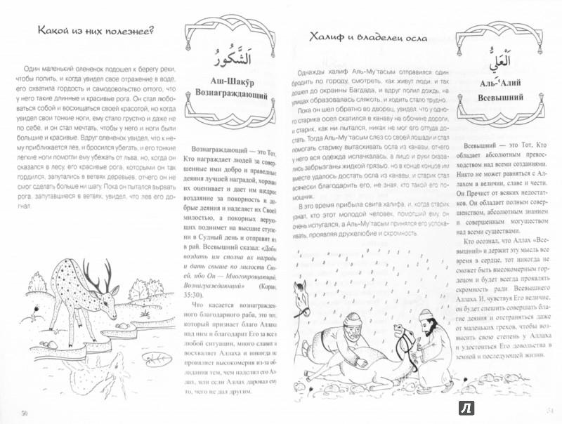 Иллюстрация 1 из 10 для Прекрасные имена Аллаха. Поучительные истории | Лабиринт - книги. Источник: Лабиринт