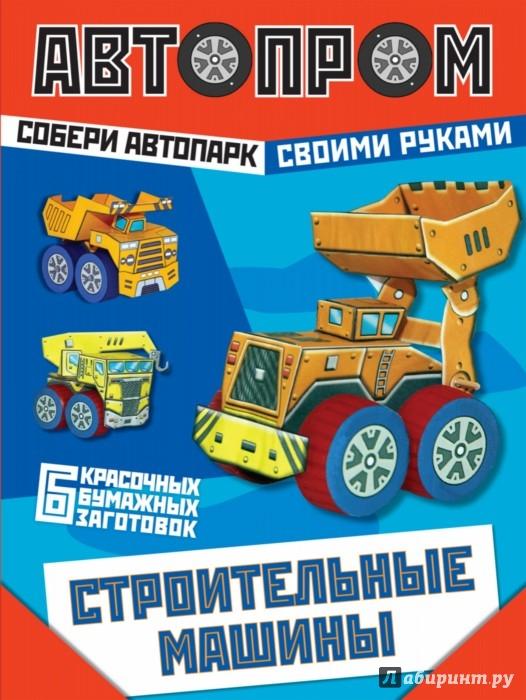 Иллюстрация 1 из 15 для Строительные машины | Лабиринт - книги. Источник: Лабиринт