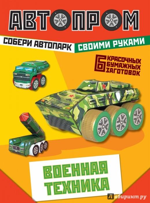 Иллюстрация 1 из 9 для Военная техника | Лабиринт - книги. Источник: Лабиринт