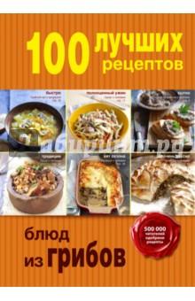 100 лучших рецептов блюд из грибов книги эксмо 100 лучших рецептов блюд из курицы в мультиварке