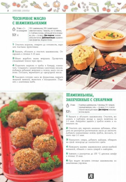 Иллюстрация 1 из 15 для 100 лучших рецептов блюд из грибов | Лабиринт - книги. Источник: Лабиринт