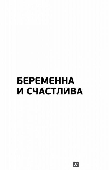 Иллюстрация 1 из 45 для Беременна и счастлива - Татьяна Аптулаева | Лабиринт - книги. Источник: Лабиринт