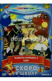 Скоро в школу. Выпуск 4 (DVD) чиполлино заколдованный мальчик сборник мультфильмов 3 dvd полная реставрация звука и изображения