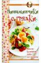 Витаминчики с грядки. Веселые кулинарные уроки для малышни вера куликова тощая стряпня низкокалорийные супчики и салатики