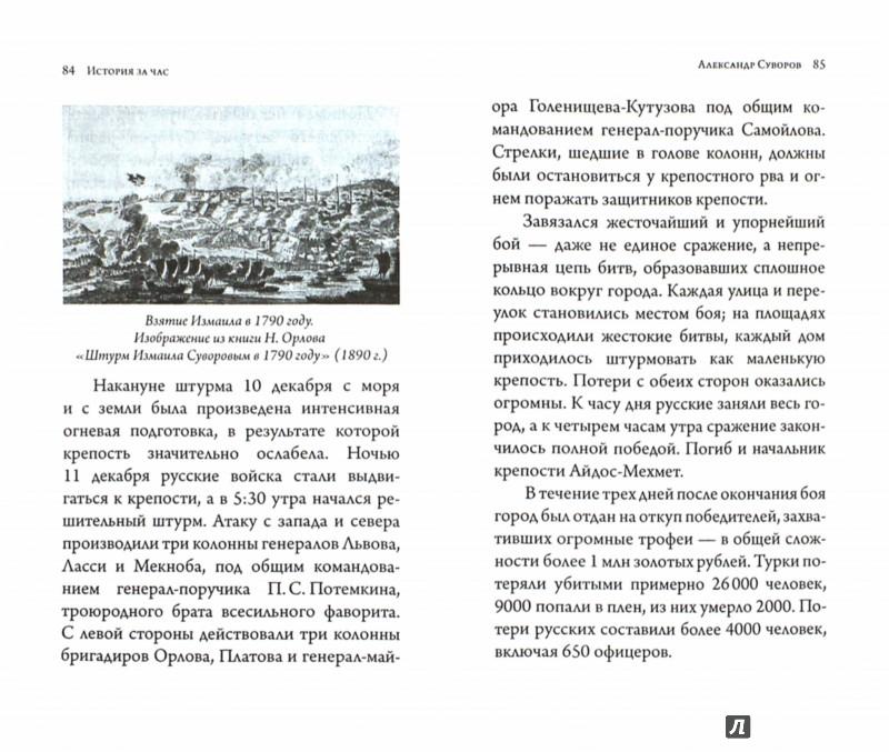 Иллюстрация 1 из 12 для Александр Суворов - Сергей Иванов | Лабиринт - книги. Источник: Лабиринт