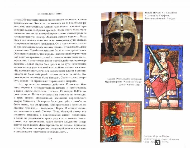 Иллюстрация 1 из 24 для Краткая история Англии - Саймон Дженкинс | Лабиринт - книги. Источник: Лабиринт