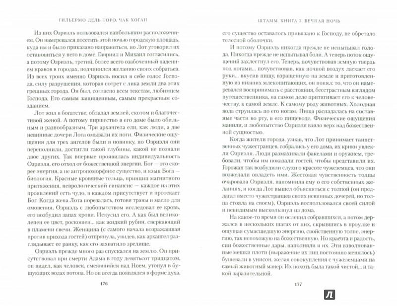 Иллюстрация 1 из 17 для Штамм. Книга 3. Вечная ночь - дельТоро, Хоган | Лабиринт - книги. Источник: Лабиринт