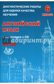 Английский язык. 6 класс. Диагностические работы для оценки качества обучения. ФГОС (+CD) английский язык 6 класс диагностические работы вертикаль фгос