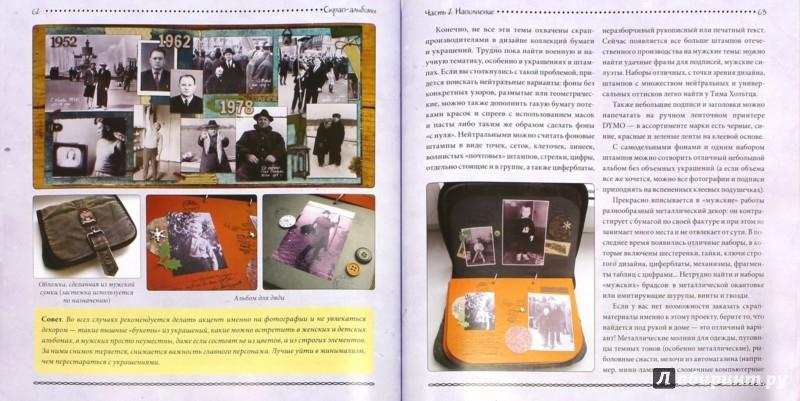 Иллюстрация 1 из 26 для Скрап-альбомы - Анна Михеева | Лабиринт - книги. Источник: Лабиринт