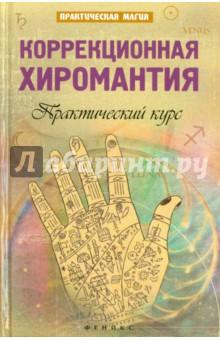 Коррекционная хиромантия. Практический курс книги феникс практический курс логопедии в моделях и схемах