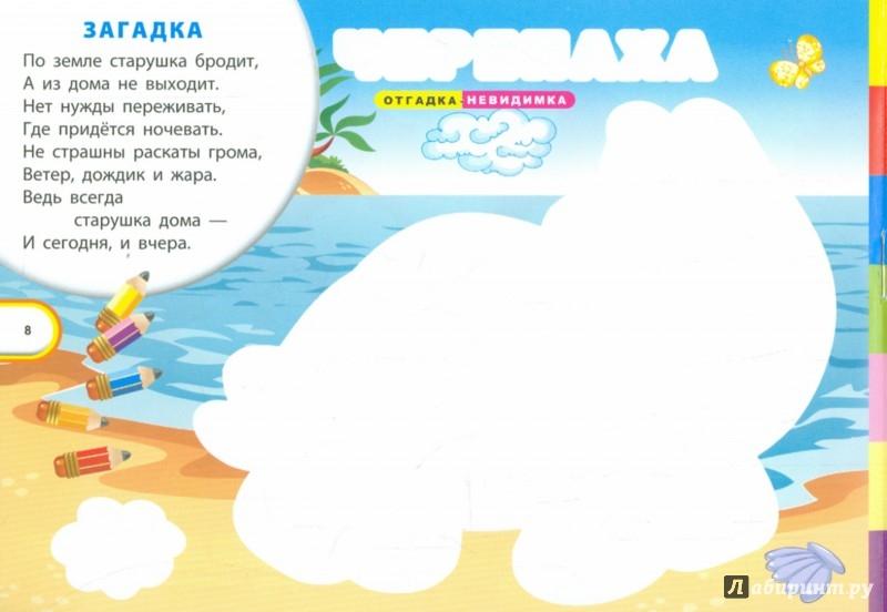 Иллюстрация 1 из 13 для Загадки-невидимки. Веселые зверушки - Сергей Гордиенко   Лабиринт - книги. Источник: Лабиринт