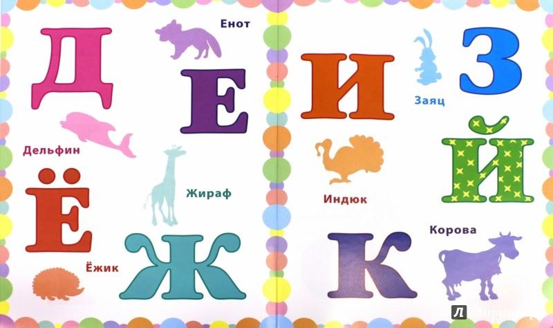 Иллюстрация 1 из 15 для Живые буквы - Андрей Столяренко | Лабиринт - книги. Источник: Лабиринт