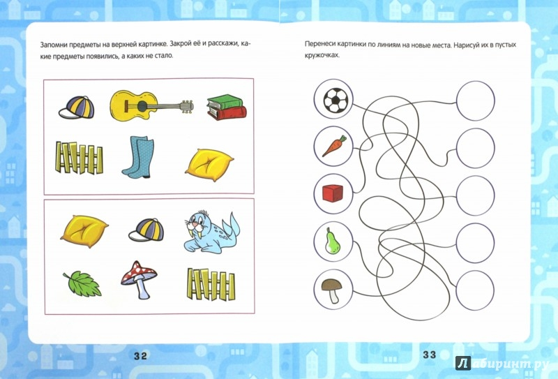 Иллюстрация 1 из 23 для Полный курс развития дошкольника. Внимание, память, мышление. ФГОС - Виктория Белых | Лабиринт - книги. Источник: Лабиринт